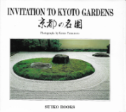 INVITATION TO KYOTO GARDENS