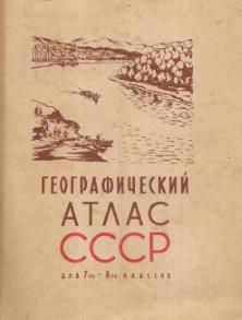 ATLAS CCCP/ATLAS DA UNIÃO DAS REPÚBLICAS SOCIALISTAS SOVIÉTICAS